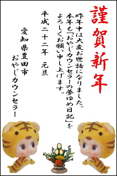 ブログ年賀状.jpg