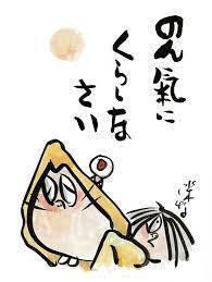 鬼太郎名言2.jpg