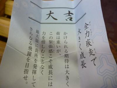 2012_1124_122222-P1000455.JPG
