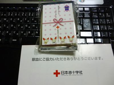 2013_0309_215116-P1000563.JPG