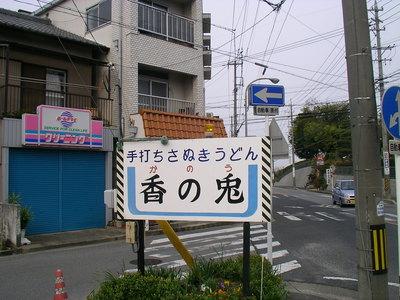 さぬきうどんの店香の兎.JPG
