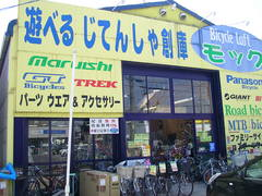 自転車創庫モックさん.JPG